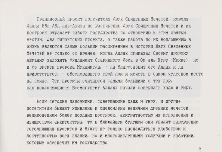Страница из цитируемой здесь, среди прочего, публикации на русском языке Министерства информации Саудовской Аравии