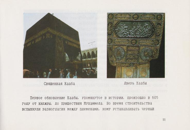 Страница с фотографиями Каабы из цитируемой здесь, среди прочего, публикации на русском языке Министерства информации Саудовской Аравии